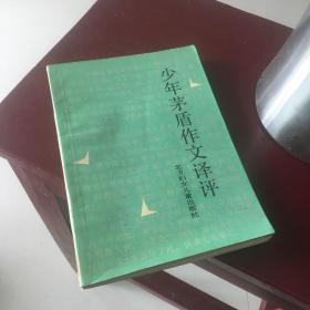 正版现货 少年茅盾作文译评 文泉儿童 一版一印