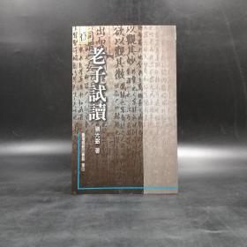 臺灣商務版  劉光弼《老子試讀》(鎖線膠釘)