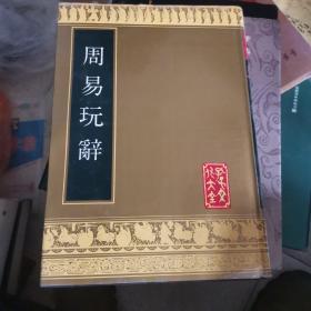 周易玩辞(孔子文化丛书)