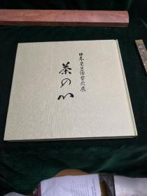 日本茶道陶瓷史展 茶之心 日文原版1982
