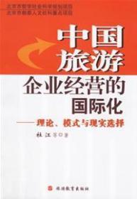 中国旅游企业经营的国际化:理论、模式与现实选择