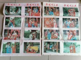 《新娘戏三丑》电影海报年画