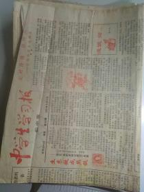 中学生学习报1987年8月10日