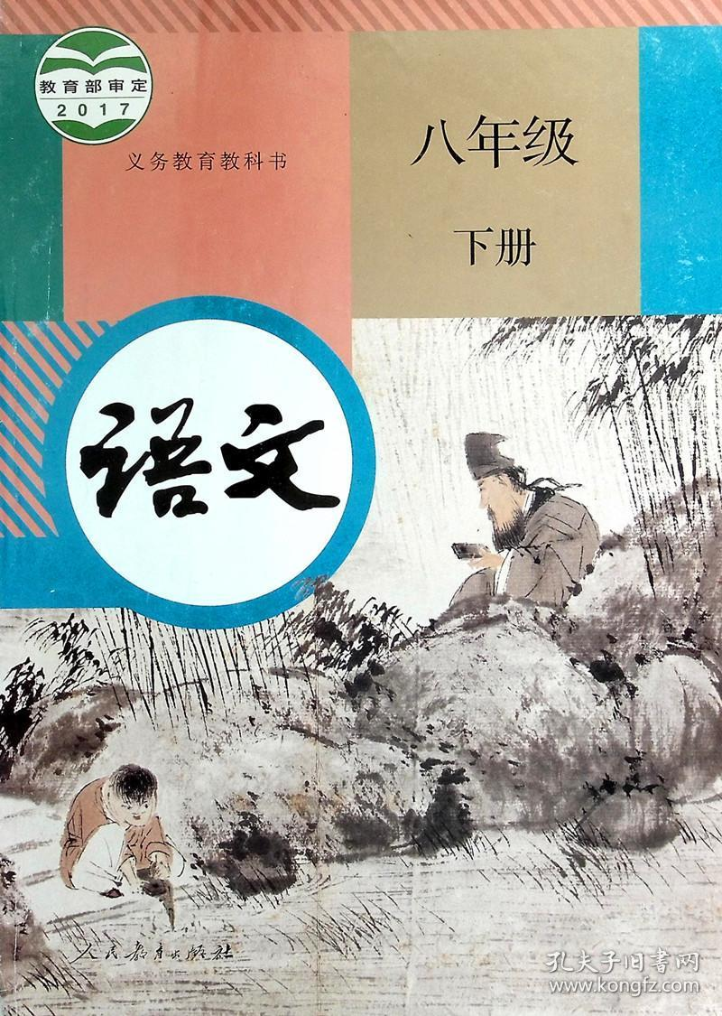 初中语文课本8八年级下册