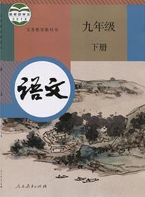 初中语文课本9九年级下册