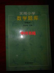 实用小学数学题库(新编本)第2版6印(书口有黄斑点 内页无勾划)