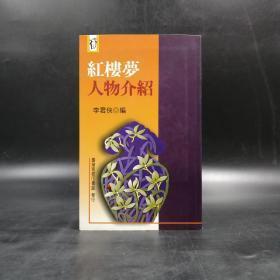 台湾商务版   李君侠《红楼梦人物介绍》