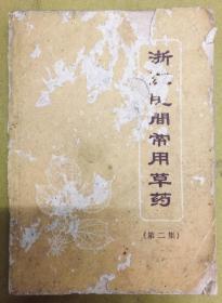1970年初版【浙江民间常用草药】(第二集)----内一药一图