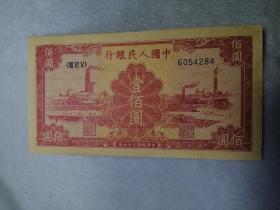 第一套人民币 壹佰元纸币 编号6054284