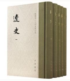 辽史(繁体竖排精装全5册,点校本二十四史修订本)