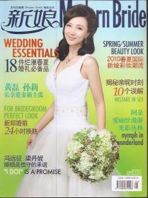 新娘杂志2010年5月号