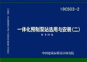 国家建筑标准设计图集 19CS03-2 一体化预制泵站选用与安装(二) 9787518211555 中国建筑标准设计研究院有限公司 舒朋士环境科技(常州)股份有限公司 中国计划出版社