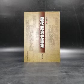台湾商务版   王寿南《唐代政治史论集》