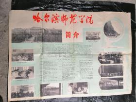 哈尔滨师范学院简介(文字配11幅图)76.2x53