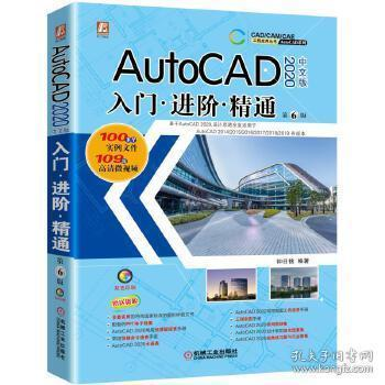 AutoCAD 2020 中文版 入门 进阶 精通 第6版