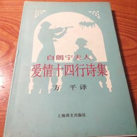 著名翻译家方平(1921-2008)签名本《白朗宁夫人爱情十四行诗集》