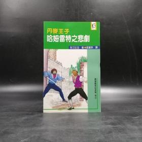 台湾商务版   莎士比亚著 梁实秋译《丹麦王子哈姆雷特之悲剧》(锁线)
