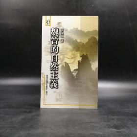 台湾商务版   容肇祖《魏晋的自然主义》(锁线胶钉)