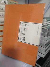 正版 楮墨方圆:马定祥先生捐赠珍贵钱币拓图集