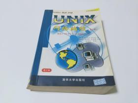 UNIX网络编程(第2版.第一卷)