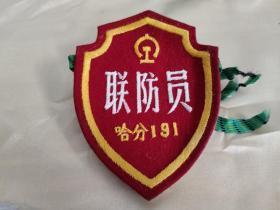 铁路联防员臂章袖章肩章,文革时期