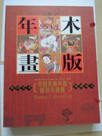 中国木板年画邮票珍藏册