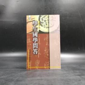 台湾商务版   叶北严 编《學生國學問答》(锁线胶钉)