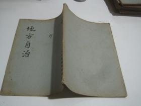 地方自治 中华民国三十六年