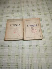 电工学底理论基础  第一册 第二册  【二本合售】