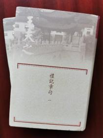 礼记章句(全二册)