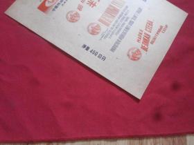 天津市元记食品厂出品【长城牌半方糖老商标广告】16开本带插图,中国粮油食品进出口公司监制,中俄双体文字,品佳保真