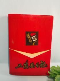 老笔记本(工农兵日记)