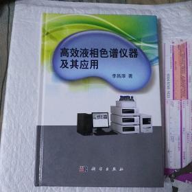 高效液相色谱仪器及其应用