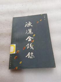 泪洒金钱镖:一个小说家的悲剧【馆藏】