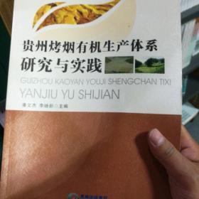 贵州烤烟有机生产体系研究与实践