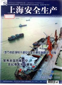 上海安全生产2018年第5-7、9-12期.总第316-318、320-323期.7册合售