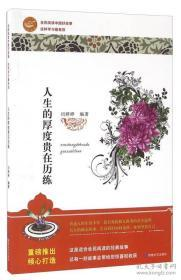 人生的厚度贵在历练 全民阅读中国好故事·这样学习最有效