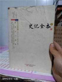 正版实拍;史记全本(上)(白话插图)