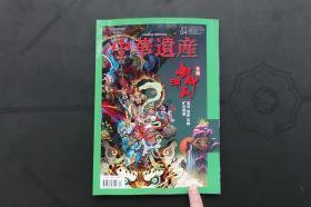 中华遗产 杂志 期刊  2020年第04期 2020.4(封神演义)李云中精美插图