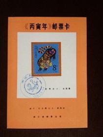 丙寅年邮票卡(浙江省邮票公司)