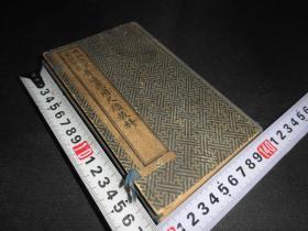民国石印《唐著写信必读》《商务教科尺牍》两套六本全,除一本板框外又小破(手指处)整体品相较好,似未翻阅,纸张光滑细腻,书号177号