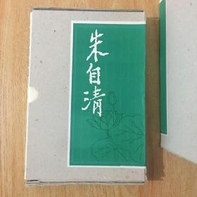朱自清全集(2-8)精装七本合售
