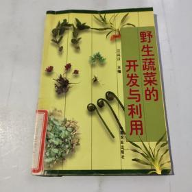 野生蔬菜的开发与利用