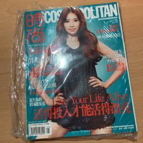 时尚COSMO 2009年11月 含别册 林志玲 姚晨