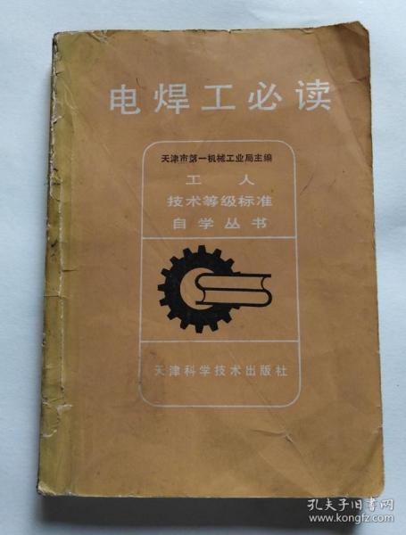 电焊工必读
