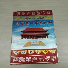 中国小钱币珍藏册(一套,钱币全新)