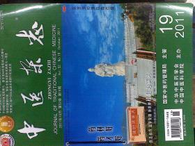 中医杂志2011年第52卷 第19--24期【6本合售】