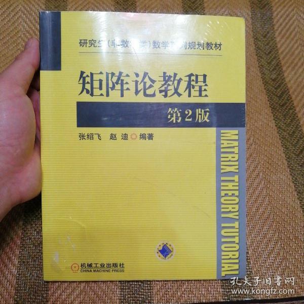 研究生(非数学类)数学系列规划教材:矩阵论教程(第2版)