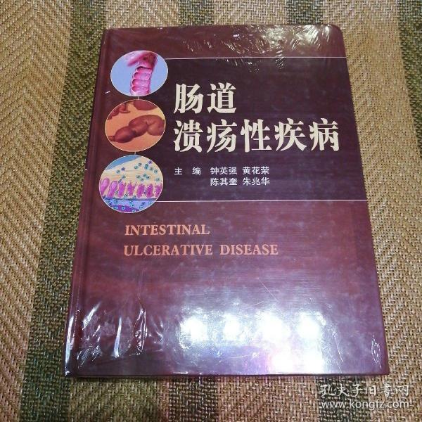 肠道溃疡性疾病