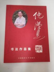 倪汉婴书法作品集(签赠本)